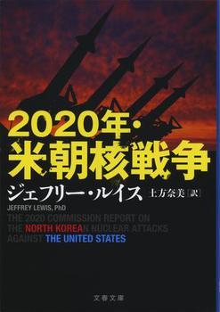 2020年・米朝核戦争