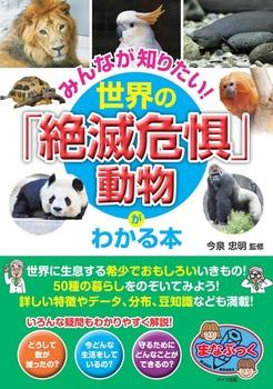 みんなが知りたい! 世界の「絶滅危惧」動物がわかる本