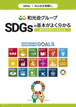 SDGsの基本がよく分かるオリジナルブックレット