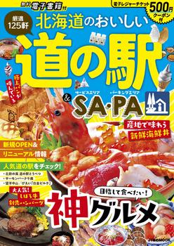 北海道のおいしい道の駅&SA・PA