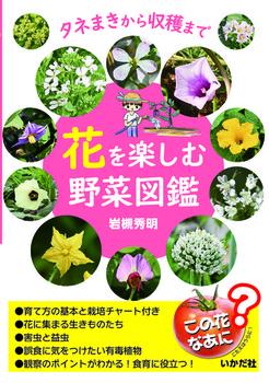 花を楽しむ野菜図鑑 タネまきから収穫まで