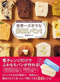 世界一ズボラなBOXパン! − ぐるぐる混ぜて、少し置いたら、3分チン −