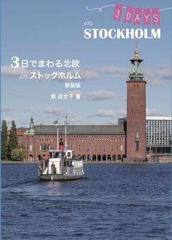 3日でまわる北欧 in ストックホルム 新装版