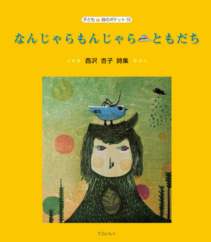西沢杏子詩集 なんじゃらもんじゃら・ともだち