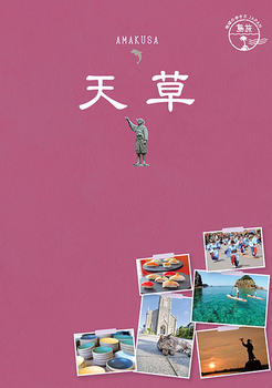 05 地球の歩き方JAPAN 島旅 天草