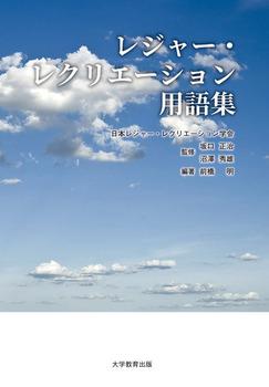 レジャー・レクリエーション用語集