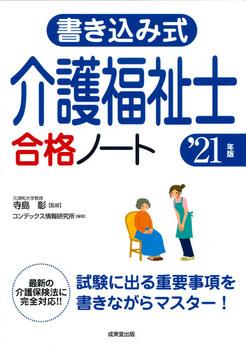 書き込み式 介護福祉士合格ノート '21年版