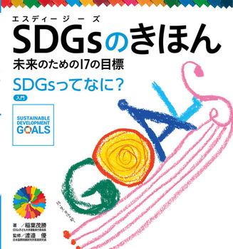 SDGsのきほん 未来のための17の目標 SDGsってなに?