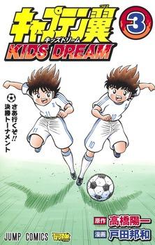 キャプテン翼 KIDS DREAM 3