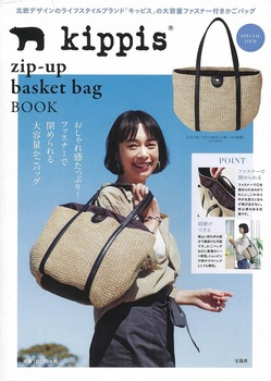 kippis zip−up basket bag BOOK