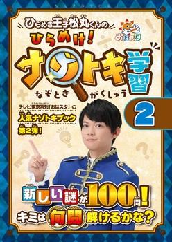 ひらめき王子松丸くんの ひらめけ!ナゾトキ学習(2)