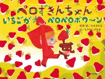 ペロずきんちゃん いちごがペロペロボワ〜ン