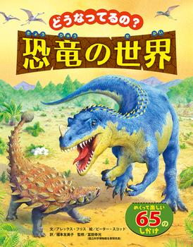 どうなってるの?恐竜の世界