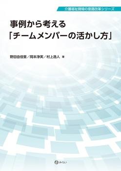 事例から考える「チームメンバーの活かし方」 第2巻