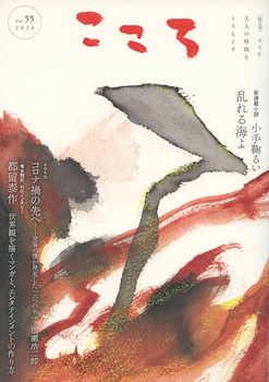 こころ Vol.55 55