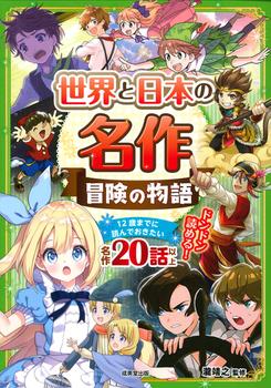 世界と日本の名作 冒険の物語