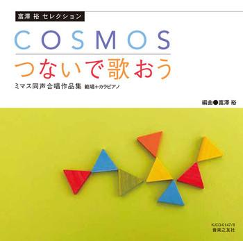 富澤 裕 セレクション COSMOS/つないで歌おう ミマス同声合唱作品集 範唱+カラピアノ
