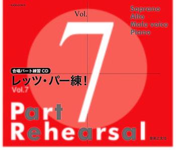 合唱パート練習CD レッツ・パー練! Vol.7