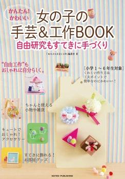 かんたん! かわいい 女の子の手芸&工作BOOK 自由工作もすてきに手づくり