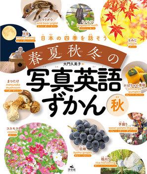 日本の四季を話そう 春夏秋冬の写真英語ずかん 秋