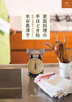 家庭料理の手ほどき帖ー惠津子流 料理のたねあかし