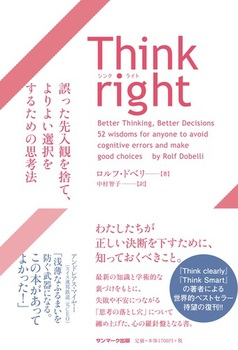 Think right 誤った先入観を捨て、よりよい選択をするための思考法 誤った先入観を捨て、よりよい選択をするための思考法