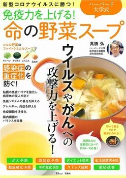免疫力を上げる! ハーバード大学式 命の野菜スープ 新型コロナウイルスに勝つ!
