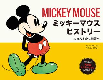 ミッキーマウス ヒストリー ウォルトから世界へ