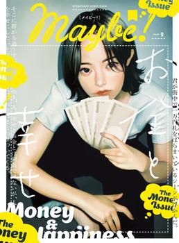 Maybe! vol.9