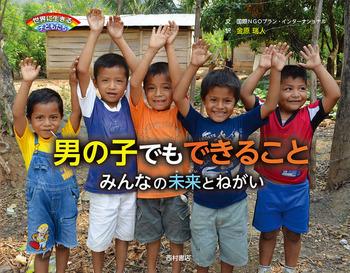 世界に生きる子どもたち 男の子でもできること みんなの未来とねがい