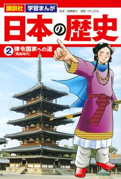 講談社 学習まんが 日本の歴史(2) 律令国家への道