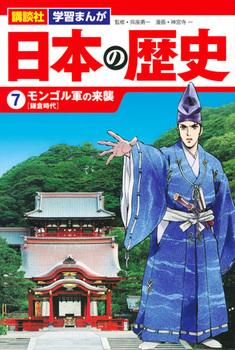 講談社 学習まんが 日本の歴史(7) モンゴル軍の来襲