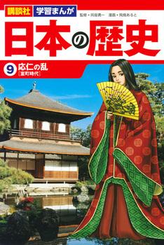講談社 学習まんが 日本の歴史(9) 応仁の乱