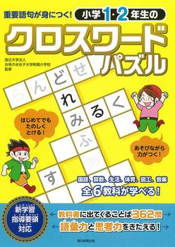 小学1・2年生のクロスワードパズル 重要語句が身につく!