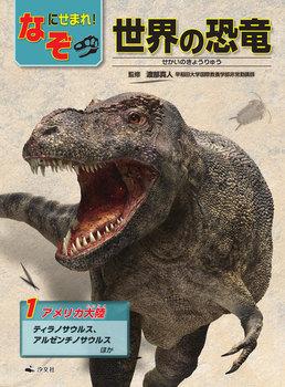 なぞにせまれ! 世界の恐竜(1) アメリカ大陸〜ティラノサウルス、アルゼンチノサウルスほか〜