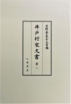 井戸村家文書 第1