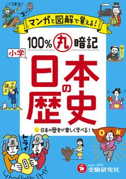 小学 100%丸暗記 日本の歴史
