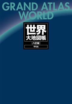 世界大地図帳 八訂版