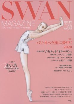 SWAN MAGAZINE Vol.60 60 2020年夏号