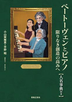 ベートーヴェンとピアノ 限りなき創造の高みへ 人名事典付き