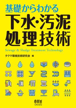 基礎からわかる 下水・汚泥処理技術