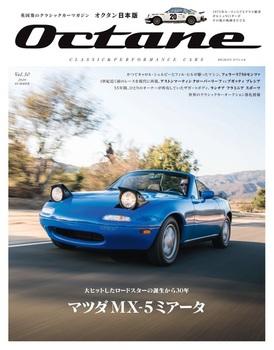 Octane 日本版 Vol.30