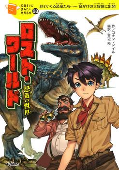 10歳までに読みたい世界名作(28) ロスト・ワールド 恐竜の世界