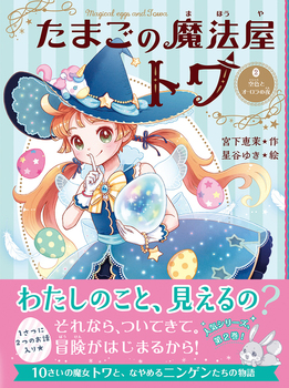 たまごの魔法屋トワ(2)