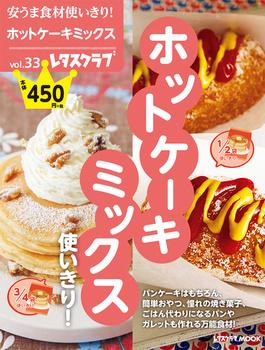 安うま食材使いきり!vol.33 ホットケーキミックス使いきり! 19