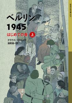 岩波少年文庫 ベルリン1945 はじめての春 (上)