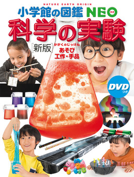 新版 小学館の図鑑NEO 科学の実験 DVDつき あそび・工作・手品