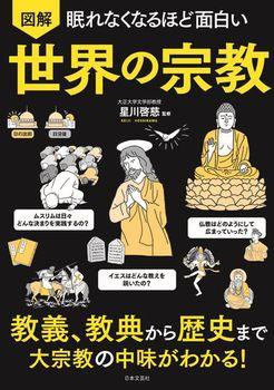 眠れなくなるほど面白い 図解 世界の宗教 教義、教典から歴史まで 大宗教の中味がわかる!