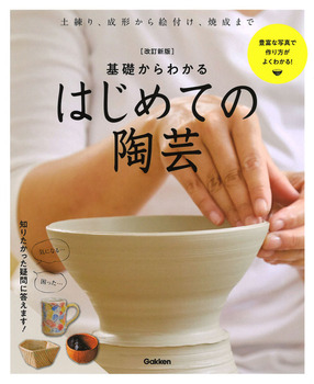 改訂新版基礎からわかるはじめての陶芸