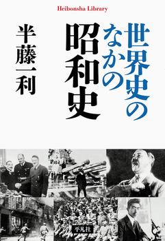 世界史のなかの昭和史 905